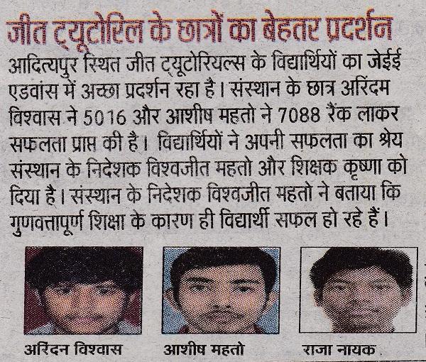 JEET Tutorials JEE Advanced 2016 Hindustan